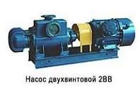 Насосы двухвинтовые типа 2ВВ в Ставрополе