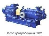 Насосы центробежные конденсатные типа КС, 1КС в Ставрополе